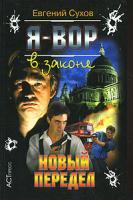 Евгений Сухов Я - вор в законе. Новый передел 5-462-00563-6