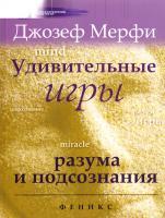 Мэрфи Джозеф Удивительные игры разума и подсознания 978-5-222-17623-8