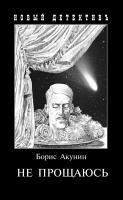 Акунин Борис Не прощаюсь 978-5-8159-1477-3