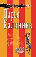 Калинина Дарья Александровна Рыцарь с буйной фантазией 978-5-699-27009-5