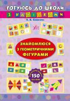 Смирнова К. В. Знайомлюся з геометричними фігурами (багаторазові наліпки) 978-966-284-382-8