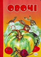 Верховень В. Овочі. (вірші для дошкільнят) 966-352-238-0