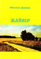 Довірак Михайло Жайвір Пісенна збірка
