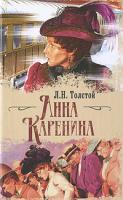 Л. Н. Толстой Анна Каренина 978-5-17-054572-8, 978-5-9713-9072-5