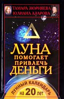 Тамара Зюрняева, Юлиана Азарова Луна помогает привлечь деньги. Лунный календарь на 20 лет 978-5-271-40510-5