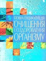 Укладач С. А. Мірошниченко Повна енциклопедія очищення і оздоровлення організму 978-966-481-411-6