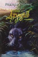 Кіплінг Ред'ярд Книга джунглів та Друга книга джунглів : оповідання 978-966-10-4436-3