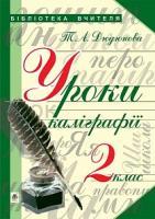 Дюдюнова Тамара Андріївна Уроки каліграфії : конспекти уроків : 2 клас 978-966-10-4487-5