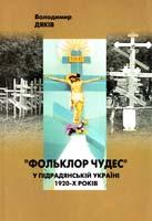 Дяків Володимир Фольклор чудес у підрадянській Україні 1920-х років 978-966-02-4813-7