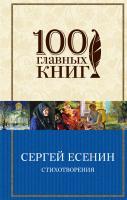 Есенин Сергей Сергей Есенин. Стихотворения 978-5-04-095572-5