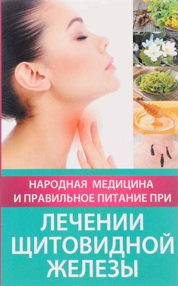 fa6042d57cc9 Карпалюк Тамара Народная медицина и правильное питание при лечении  щитовидной железы