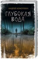 Кокотюха Андрей Глубокая вода 978-617-12-6285-0