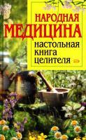 Народная медицина. Настольная книга целителя 5-699-13899-4