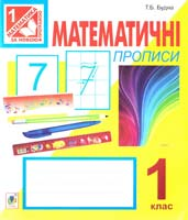 Будна Тетяна Математичні прописи : 1 клас 978-966-10-2956-8