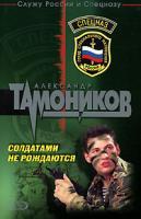 Александр Тамоников Солдатами не рождаются 5-699-08479-7