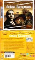 Дойл Артур Конан Собака Баскервілів: Аудіокнига. MP3. 8 год. 3 хв.