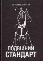 Клімчук Віталій Подвійний стандарт 978-966-279-133-4