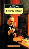 Булгаков Михаил Собачье сердце: Повести 978-5-389-01364-3