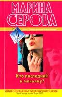 Серова Марина Кто последний к маньяку? 978-5-699-49234-3