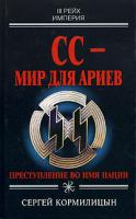 Сергей Кормилицын СС - мир для ариев. Преступление во имя нации 5-699-10156-х