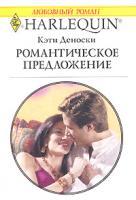Кэти Деноски Романтическое предложение 978-5-05-006661-9, 978-0-373-76759-5