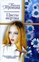 Татьяна Тронина Цветы мертвы 5-17-018228-7