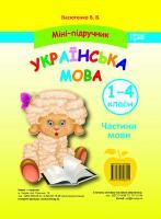 Васютенко В. В. Міні-підручник Українська мова 1-4 класи 978-617-030-682-1