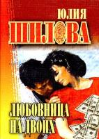 Юлия Шилова Любовница на двоих 5-17-013351-0, 5-271-04752-0, 5-7905-1681-5