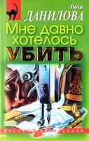 Данилова Анна Мне давно хотелось убить 5-04-003158-0