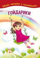 Кротюк Оксана Петрівна Гойдарики 978-966-10-5232-0