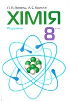 П. П. Попель, Л. С. Крикля Хімія : підруч. для 8 класу 978-966-580-263-1