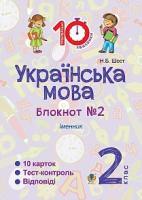 Шост Наталія Богданівна Українська мова. 2 клас. Зошит №2. Іменник 2005000008405