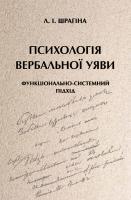 Шрагіна Лариса Психологія вербальної уяви: функціонально-системний підхід 978-966-518-710-3