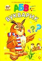 Мельников І. В., Яковенко Л. В. Букварик 978-617-591-040-5