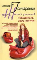 Светлана Гончаренко Победитель свое получит 978-5-9524-3846-0