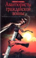 Савченко Виктор Авантюристы гражданской войны 978-966-03-4964-3