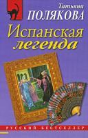 Татьяна Полякова Испанская легенда 978-5-699-34895-4