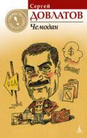 Довлатов Сергей Чемодан 978-5-389-02793-0