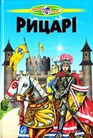 Укладачі В. В. Гуріна, В. Г. Біляєв Рицарі 978-966-1694-34-6