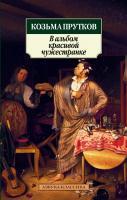 Прутков Козьма В альбом красивой чужестранке 978-5-389-06209-2