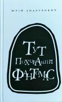 Андрухович Юрій Тут похований фантомас 978-617-7236-18-3