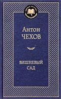 Чехов Антон Вишневый сад 978-5-389-04919-2