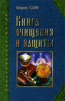 Борис Сон Книга очищения и защиты 5-94832-173-8, 5-7905-4210-7