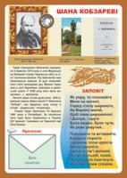 Будна Наталя Олександрівна Дидактичний матеріал/Шана Кобзареві./ (ВЕЛ.Ф.) 2000000000817