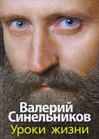Валерий Синельников Уроки жизни 978-5-9524-4601-4