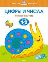 Земцова Ольга Цифры и числа (1-2 года) 978-5-389-10051-0