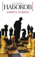Набоков Владимир Защита Лужина 978-5-389-03148-7