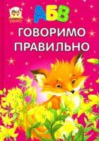 О.Д. Архипова, Н.Л. Голенцова АБВ. Говоримо правильно 978-617-695-430-9
