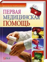 сост. В. Онищенко Первая медицинская помощь 978-966-03-4428-0