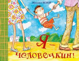 Яснов Михаил Я - человечкин! 978-5-389-03112-8